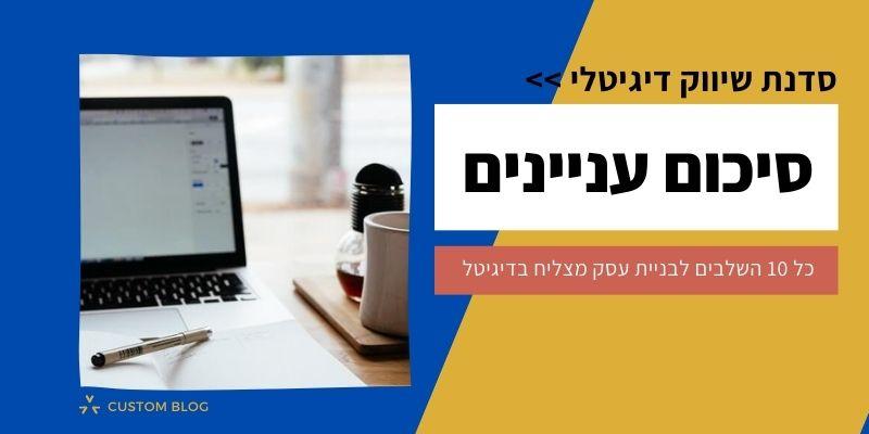 סיכום סדנה שיווק דיגיטלי